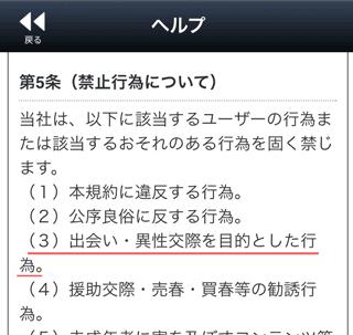 ¥0出会い利用規約