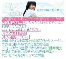 LOVE LINE (ラブライン)