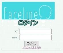 face-1ine.net トップ