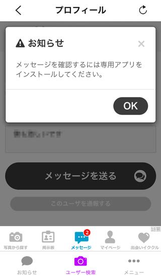 あえる(完全無料)の専用アプリ