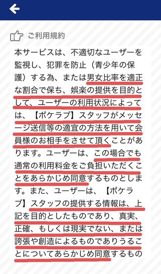ボキまんKOの利用規約4