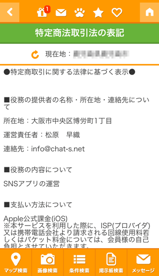 Chat's(チャッツ)運営者情報