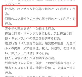 恋活アプリの規約禁止事項