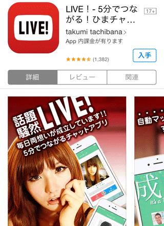 LIVE DLページ