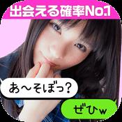 Chat talk(ひみつのご近所パートナー)