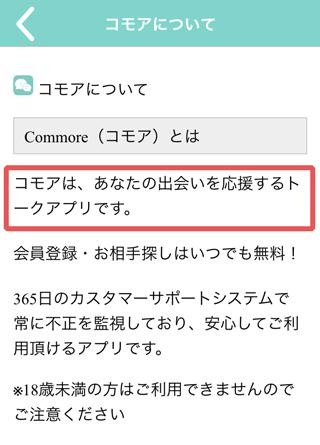 Commore(コモア)の運営からのメッセージ