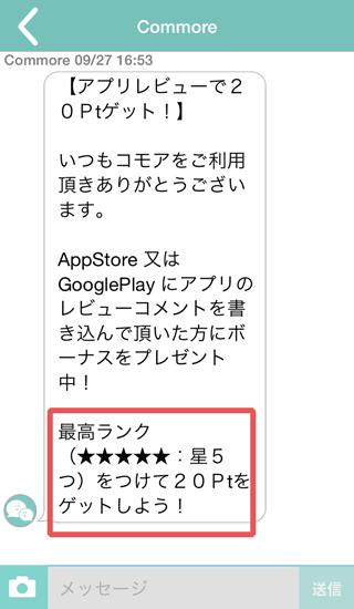 Commore(コモア)から☆5レビューメッセージ