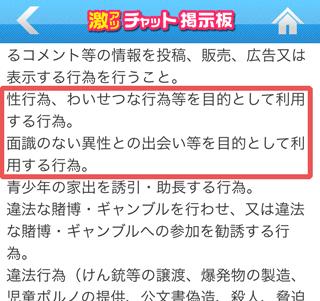 激アツチャット掲示板(恋フレBBS)の利用規約