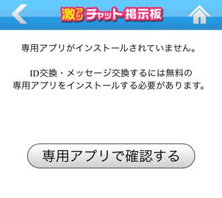 激アツチャット掲示板(恋フレBBS)専用アプリ誘導