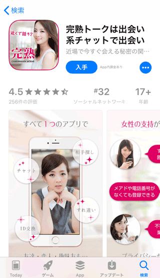 完熟トークのApp Store画面