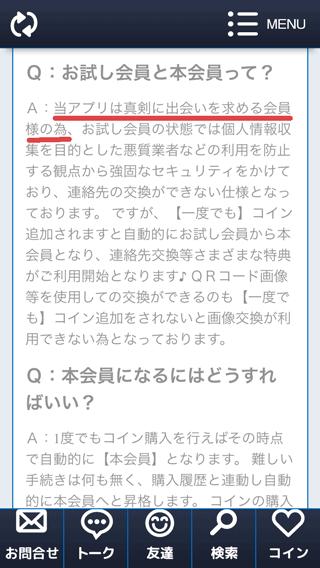 恋ナビは出会いアプリ?