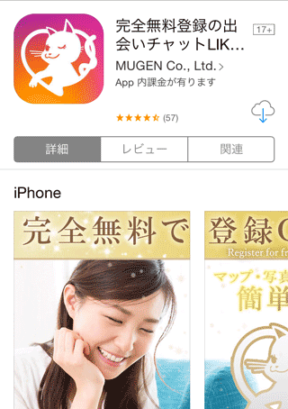LIKEYOUのDL画面