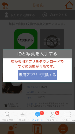 フラワーから専用アプリへ
