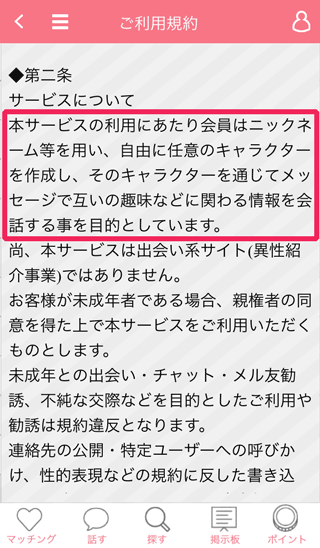 ヒマチャット掲示板のサクラ行為容認の説明?!