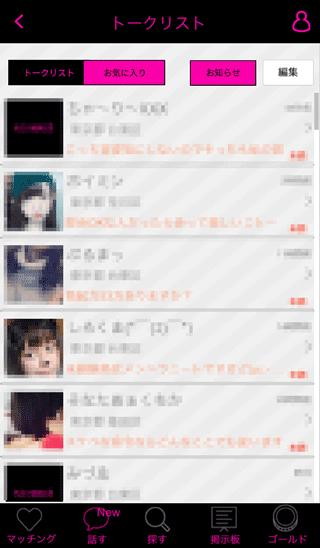 i-chatの受信ボックス