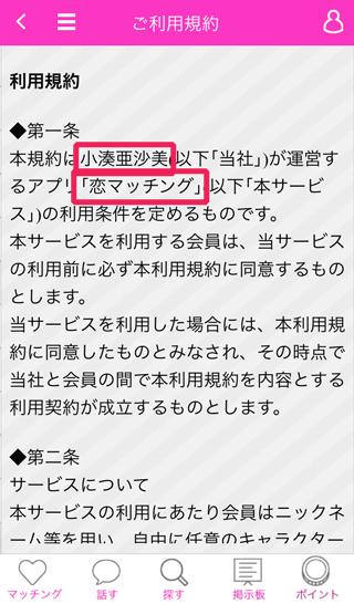 ラブトモフリーは恋マッチング?!