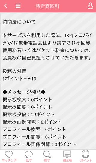 ピーチの運営元情報1