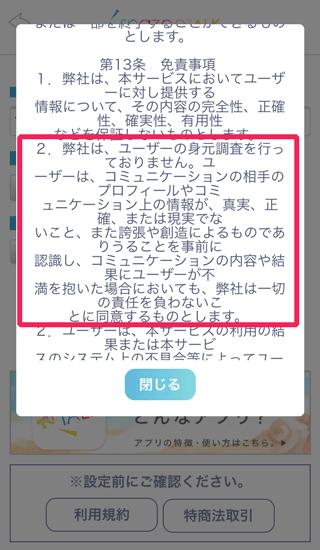 snazee TALKのサクラ行為容認の説明?!