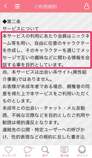 ゆめゆめチャットのサクラ容認説明?!