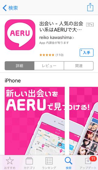 AERUのインストールページ