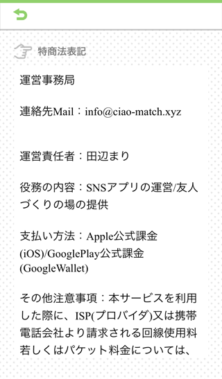 Ciaoの運営者情報