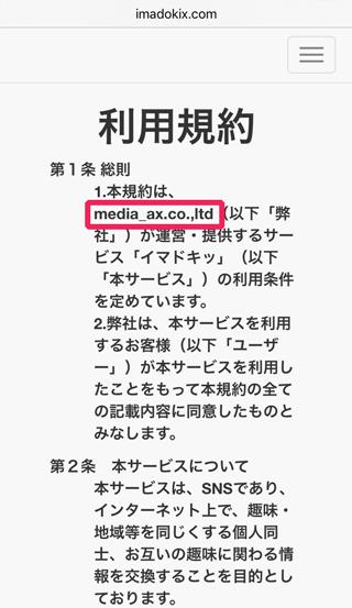 イマドキッ!の運営会社名義が違う?!