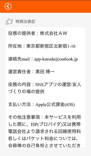 JOYの運営者情報