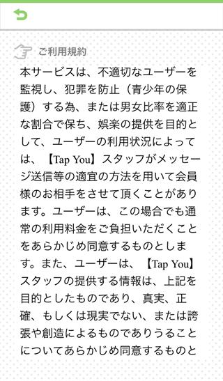 Tapyou(タップユー)のサクラ行為説明?!