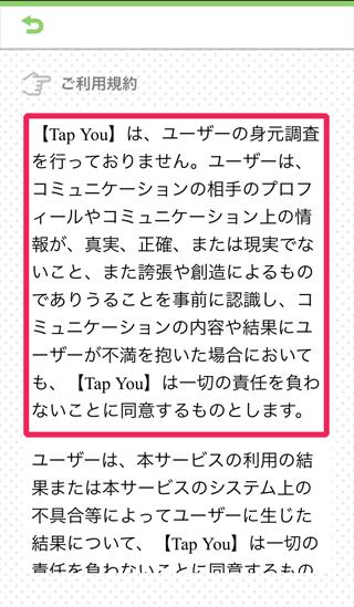 Tapyou(タップユー)のサクラ行為容認説明?!