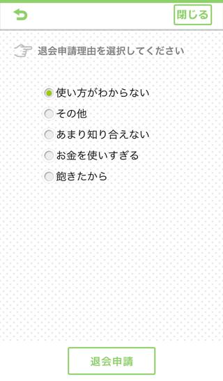 タップユー(tapyou)の退会申請画面