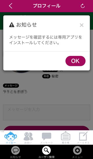 中高年出会いの専用アプリ誘導