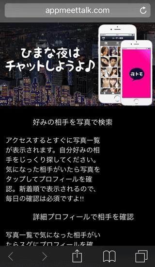 夜トモのBサイト