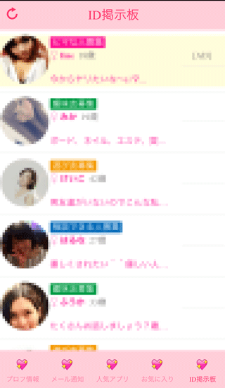 恋人チャット(無料)の女性検索結果キャプチャ