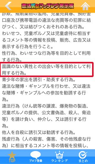 恋活男女マッチング掲示板の禁止行為規約キャプチャ2