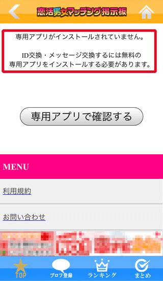 恋活男女マッチング掲示板の専用アプリ誘導画面キャプチャ