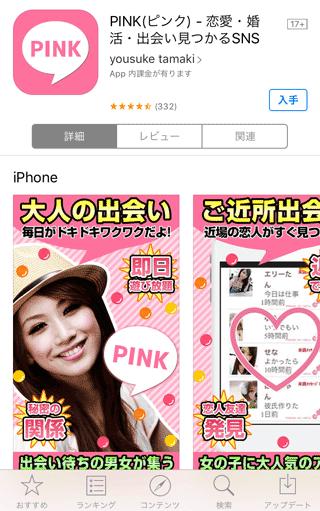 PINKのappstoreページ