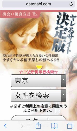 datenabi.comのスマホトップ画像