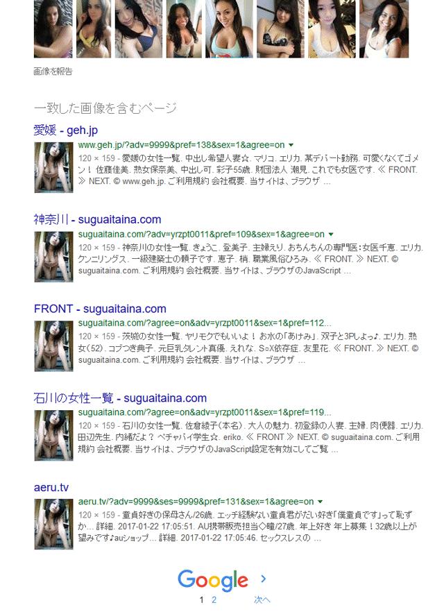 女性画像検索結果4