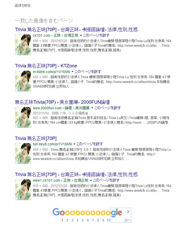 女性画像検索結果2