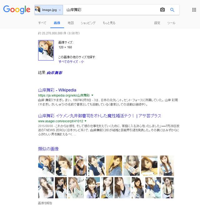 女性画像検索結果3