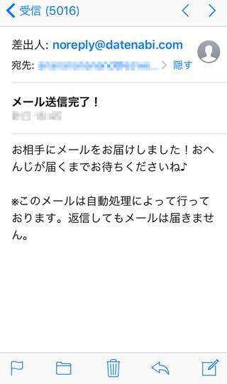 datenabi.comのメール送信完了画面