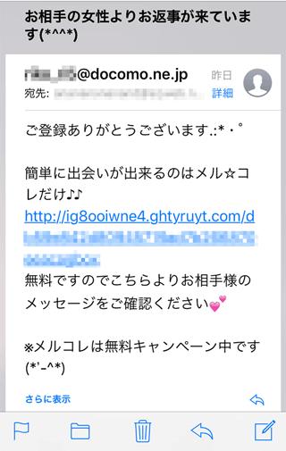 datenabi.comの返信メール