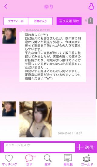 モモチャの受信チャット詳細2