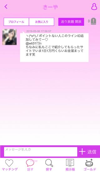 モモチャの受信チャット詳細9