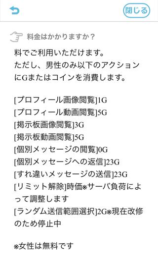 ビビっと(ViVi.)の料金一覧紹介画面キャプチャ