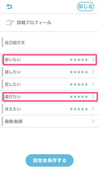 ビビっと(ViVi.)のプロフ編集画面キャプチャ