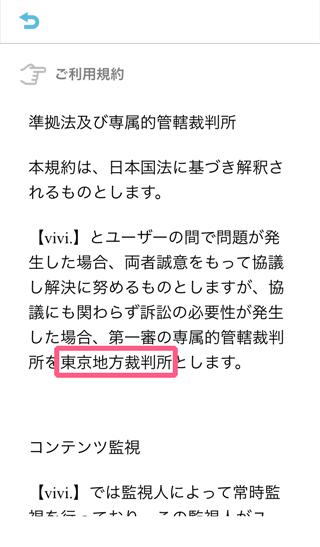 ビビっと(ViVi.)の管轄裁判所規約キャプチャ