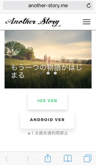 Anoter StoryのWEBサイト