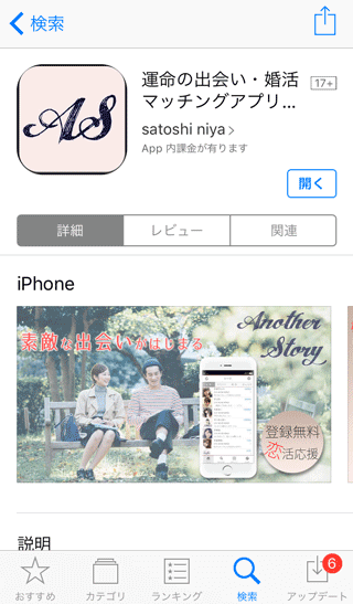 Anoter Storyのインストール画面