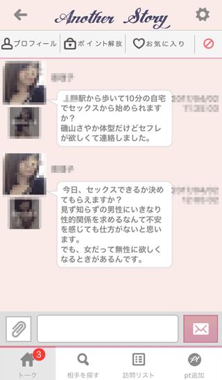 Anoter Storyの女性メッセージ3